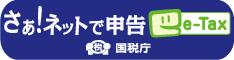 国税電子申告・納税システム(e-Tax)ホームページ
