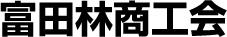 富田林商工会